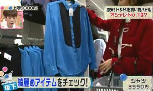 坂下千里子、青のシャツ