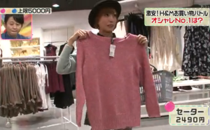 大島麻衣、ピンクのセーター