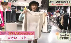 大島麻衣、ベージュのセーター