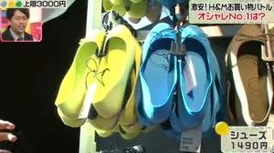坂下千里子、黄色のシューズ