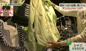 坂下千里子、緑のシャツ