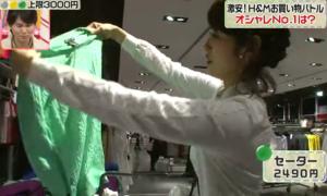 坂下千里子、緑のセーター