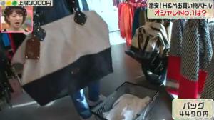 坂下千里子、バッグ