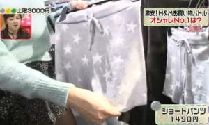 大島麻衣、グレーのショートパンツ