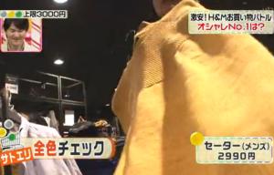 佐藤江梨子、黄色のセーター(メンズ)