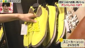 佐藤江梨子、黄色のスニーカー(メンズ)
