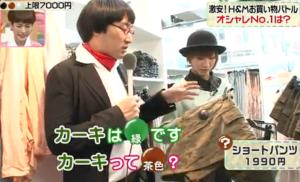 大島麻衣、カーキ(緑)のショートパンツ