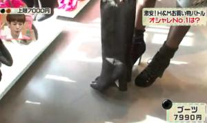 大島麻衣、黒のブーツ