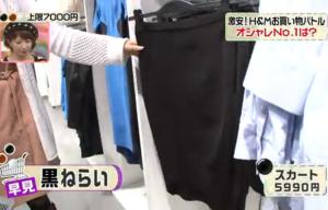早見優、黒のスカート