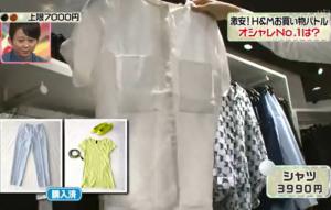 坂下千里子、白のシャツ