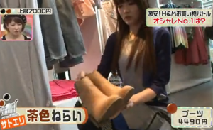 佐藤江梨子、茶色のブーツ