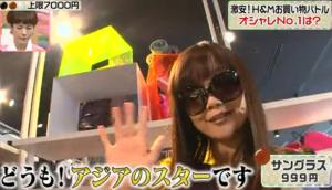 佐藤江梨子、茶色のサングラス