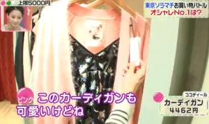 RICAKO、ココディール、ピンクのカーディガン
