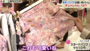 RICAKO、ハニーバンチ、ピンクのショートパンツ