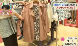 ラブリ、ココディール、ピンクのコート