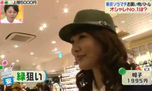 安めぐみ、ビス、緑の帽子