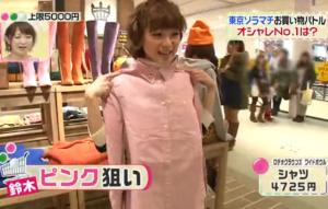 鈴木奈々、ロデオクラウンズ ワイドボウル、ピンクのシャツ