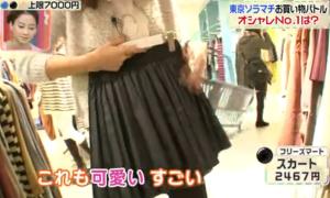 ラブリ、フリーズマート、黒のスカート