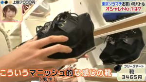 ラブリ、フリーズマート、黒の靴