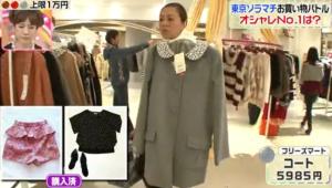RICAKO、フリーズマート、グレーのコート