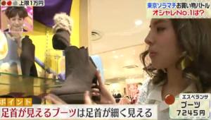 ラブリ、エスペランサ、茶色のブーツ
