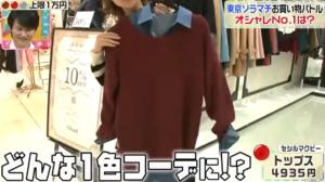 鈴木奈々、セシルマクビー、赤のトップス