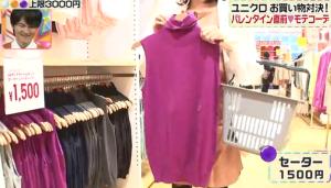 早見優、紫のセーター