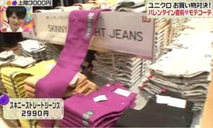 早見優、紫のスキニーストレートジーンズ