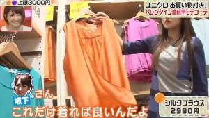 佐藤江梨子、オレンジのシルクブラウス