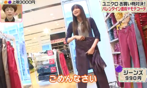 佐藤江梨子、紫のジーンズ