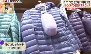 坂下千里子、紫のダウンジャケット