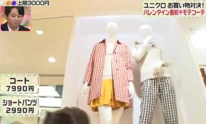 坂下千里子、コートとショートパンツ