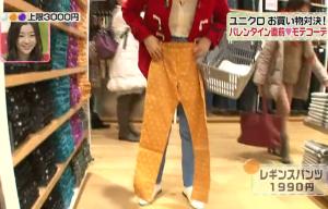 坂下千里子、オレンジのレギンスパンツ