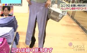 大島麻衣、紫のレギンスパンツ