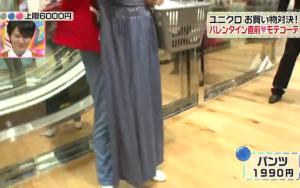 坂下千里子、青のパンツ