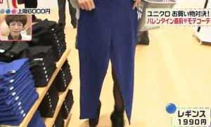大島麻衣、青のレギンスパンツ