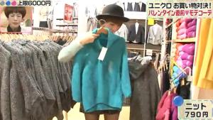 大島麻衣、青のニット