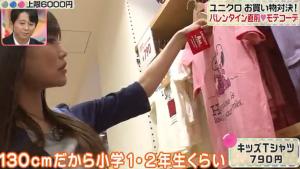 佐藤江梨子、ピンクのキッズTシャツ