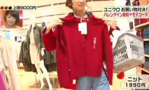 坂下千里子、赤のニット