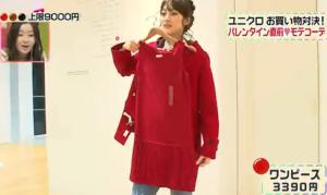 坂下千里子、赤のワンピース