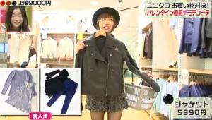 大島麻衣、黒のジャケット