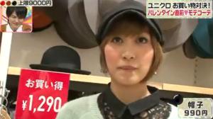 大島麻衣、黒の帽子