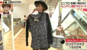 大島麻衣、黒のロングTシャツ(フランケンウィニーとのコラボレーション商品)