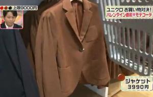 早見優、茶色のジャケット