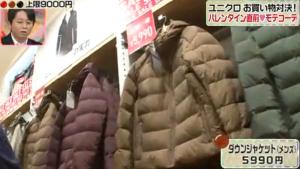 佐藤江梨子、茶色のダウンジャケット(メンズ)