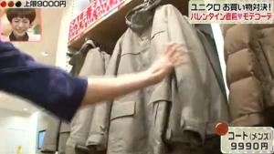 佐藤江梨子、茶色のコート(メンズ)