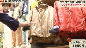 佐藤江梨子、茶色のパーカー(メンズ)