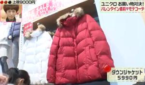 佐藤江梨子、赤のダウンジャケット