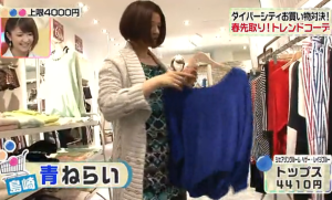 島崎和歌子、シェアリングルーム ヘザー ・ レイジブルーの青のトップス