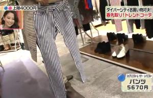 島崎和歌子、シェアリングルーム ヘザー ・ レイジブルーの青のパンツ
